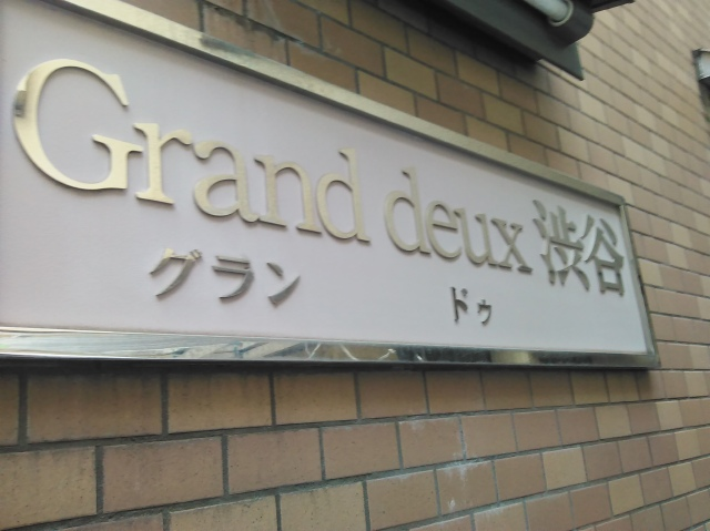 グランドゥ渋谷