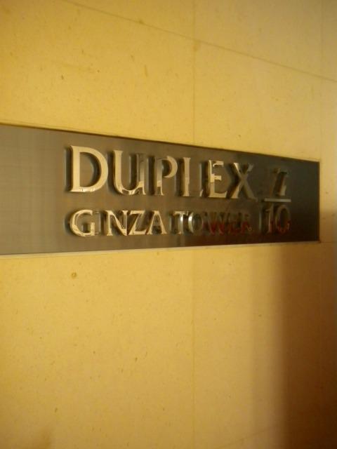 デュープレックス銀座タワー7/10の写真です
