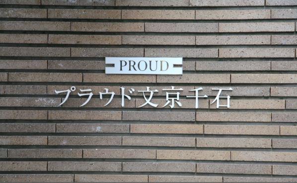 プラウド文京千石の外観写真になります