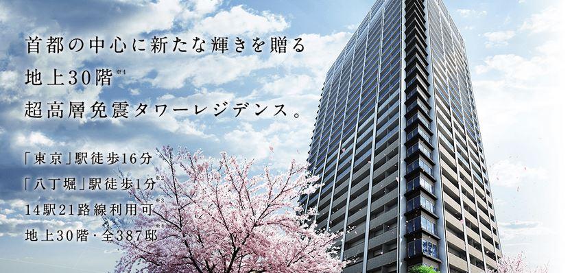 ブリリアザタワー東京八重洲アベニュー 外観パース&モデルルーム