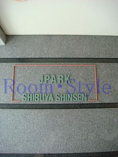 ジェイパーク渋谷神泉の外観です。