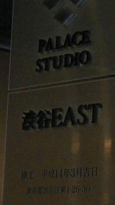 パレステュディオ渋谷EAST