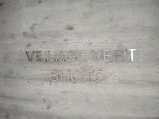 ヴィラージュヴェール松濤の外観画像です