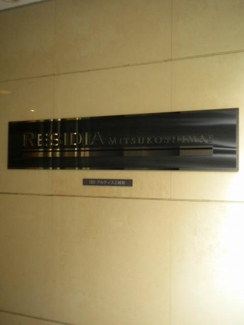 レジディア三越前の外観写真です。