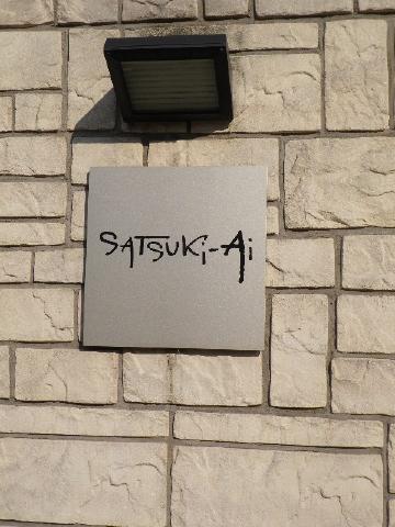 SATUKI-Ai