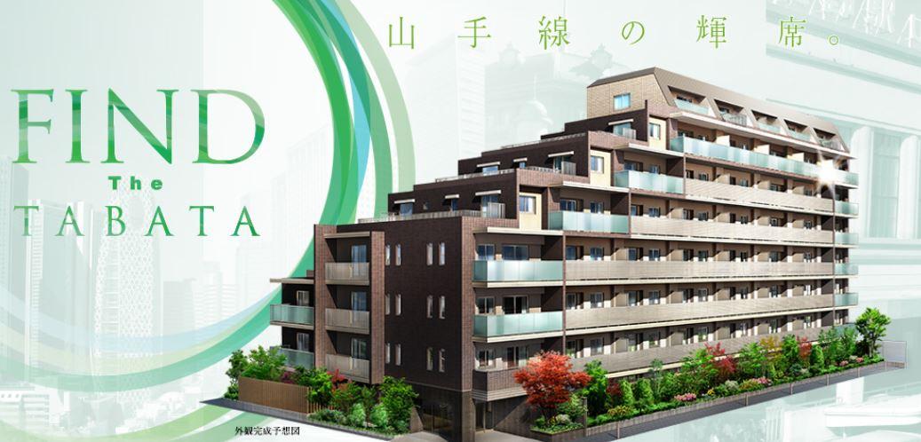 ザ・パークハウス田端 パース画像