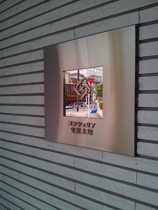 コンシェリア文京大塚の看板写真になります